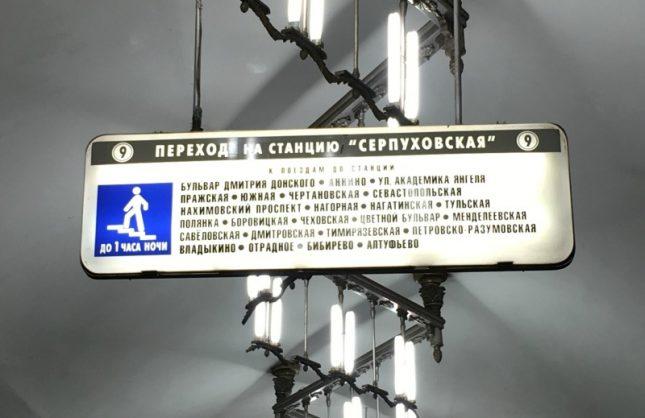 metro de moscou (20)